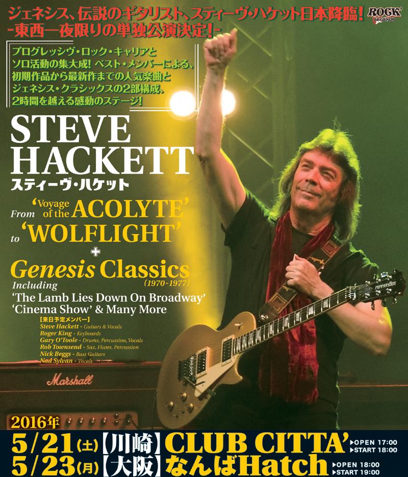 Steve Hackett Japan Tour 2016
